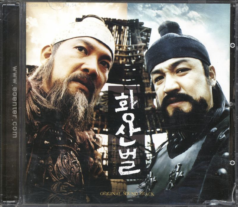 Once Upon a Time in a Battlefield (Hangul 황산벌; RR