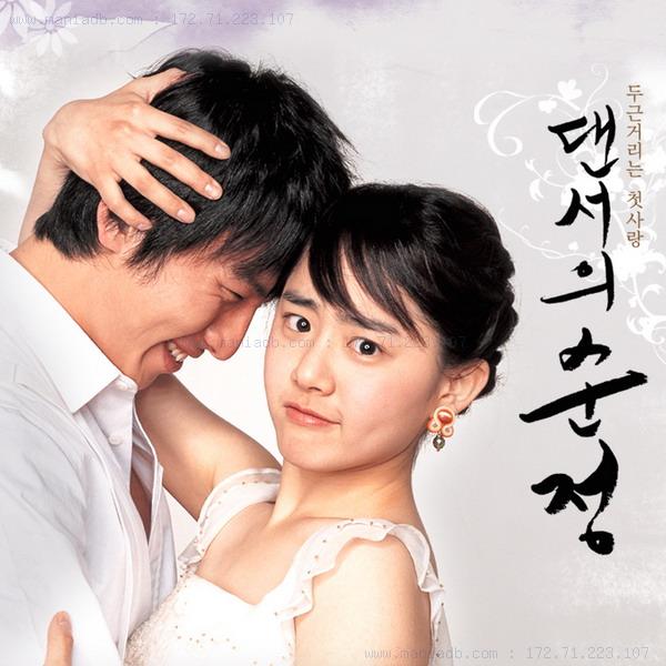 قسمتی از لحضه های فیلم زیبای کره و SMS عکس فیلم آهنگ