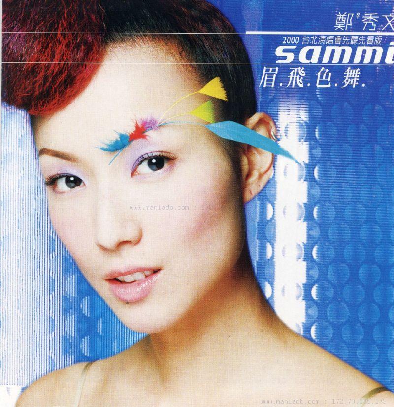 Sammi (album)