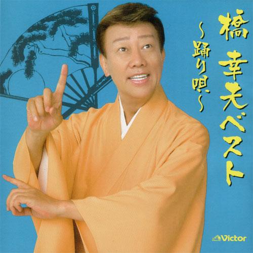 Yukio Hashi 橋 幸夫 橋 幸夫ステレオ・ハイライト第4集