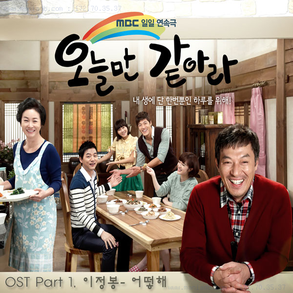 Just Go With It Soundtrack List Download